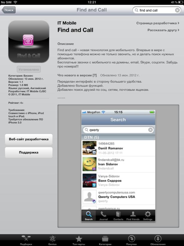 Un troyano en mi App Store