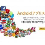 La Amazon Appstore llega a Japón