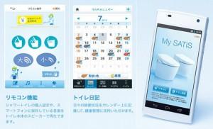 Satis, un retrete inteligente controlado desde tu smartphone