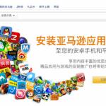 Las apps chinas deberán pasar el escrutinio de las autoridades