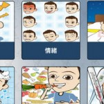 Hipot CNV, una app para interpretar las necesidades de pacientes que no puedan hablar