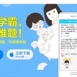 Homework Helper, una app para que otros hagan tus deberes