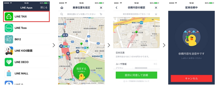 line-taxi-app