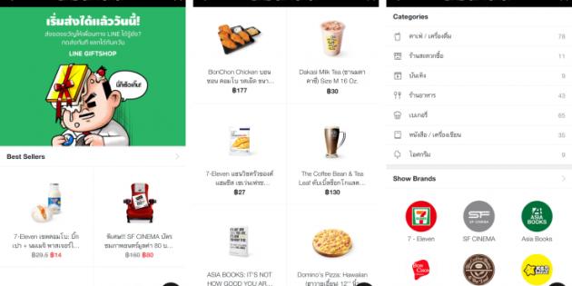 Line lanza una tienda online para enviar regalos físicos a amigos