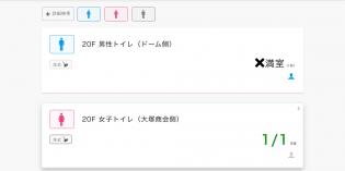 Una app lanzada en Japón te muestra dónde está el retrete libre más cercano