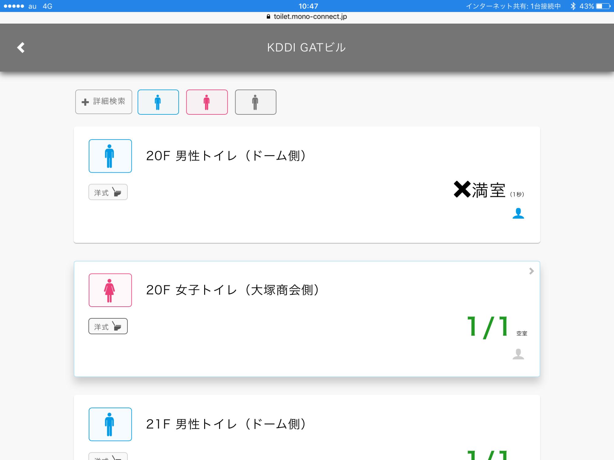 kddi-app-retretes-libres