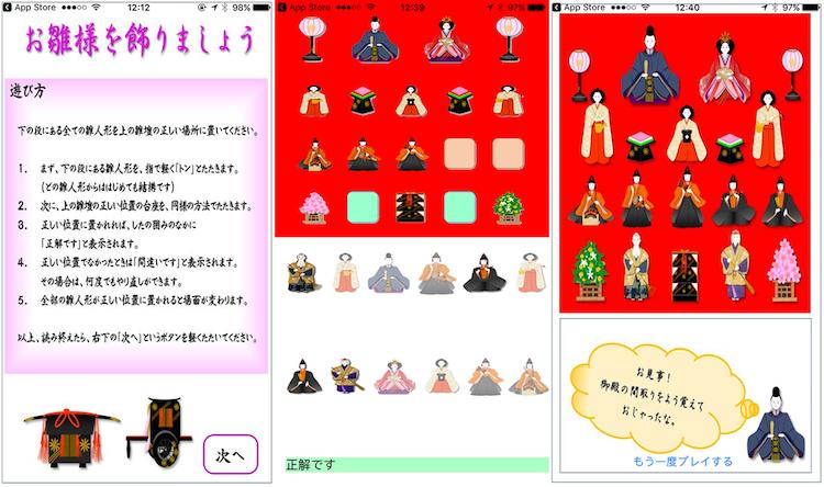 masako-wakamiya-hinadan-app