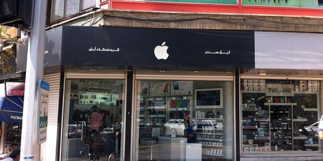 Apple comienza a retirar las aplicaciones desarrolladas en Irán de la App Store