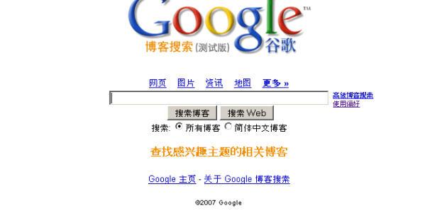 Google podría lanzar su app de búsquedas en China en los próximos 6 a 9 meses