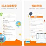 La app para preparar exámenes Yuanfudao cierra una ronda de 300 millones de dólares