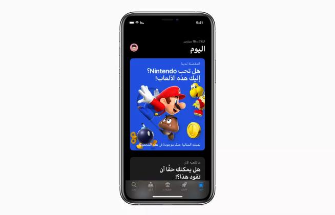 La App Store y Apple Arcade llegan a 20 nuevos países