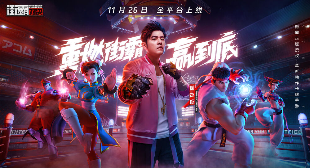 Street Fighter Duel se lanzará en todo el mundo próximamente